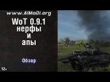 WoT 0.9.1 - нерфы и апы в 9.1 - квас не режут но порезали много что  World of Tanks [wot-vod.ru]