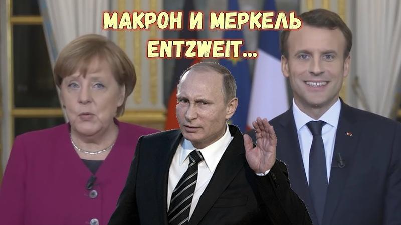 Дружба Макрона и Меркель дала трещину — не без помощи России! - DW