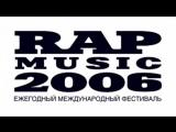 Фильм - Фестиваль Rap Music 2006