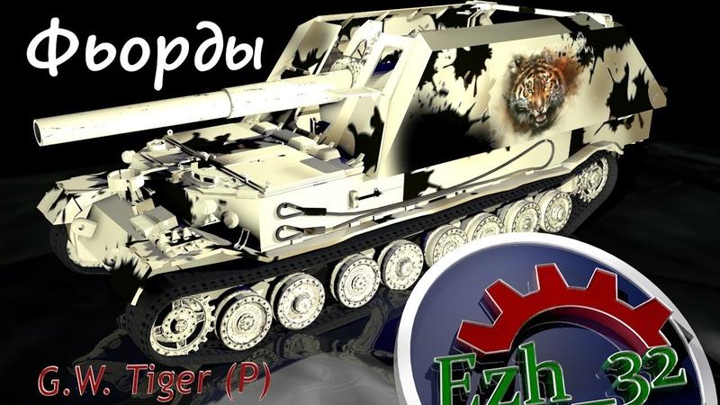 Ezh_32 • G.W Tiger (P) - ( Фьорды )☺