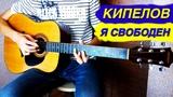 Кипелов - Я свободен (Ария) - на гитаре