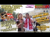футбол россии урал спартак 2 тур премьер-лига интервью репортаж футбольное обозрение некрасов тв