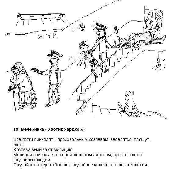 kollegu-russkoe-hardkor-pati-vecherinki-hilkevich-obnazhennaya