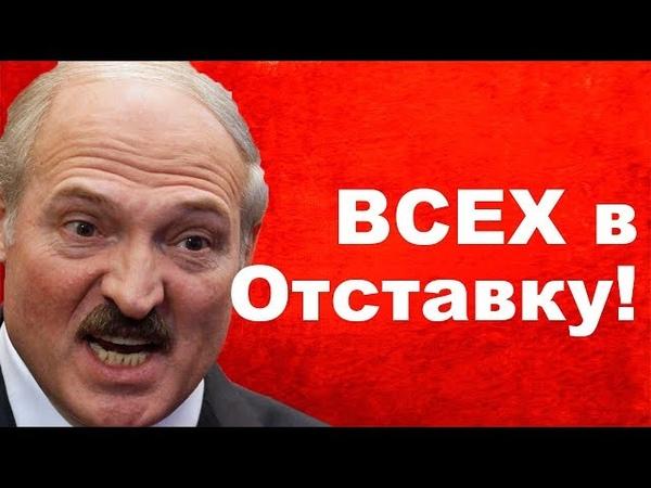 Лукашенко ЗА САБОТАЖ Уволил всё своё Правительство Белорусси - 16.08.2018