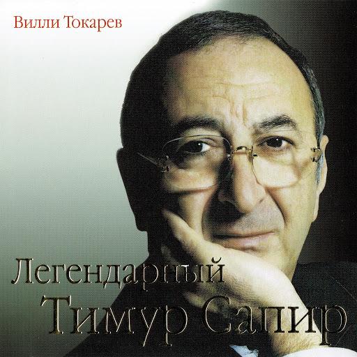 Вилли Токарев альбом Легендарный Тимур Сапир