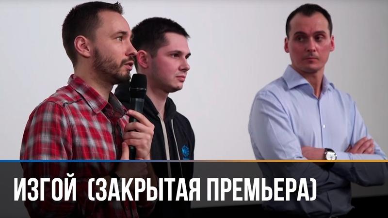 ▶️ Закрытая премьера фильма Изгой в Москве