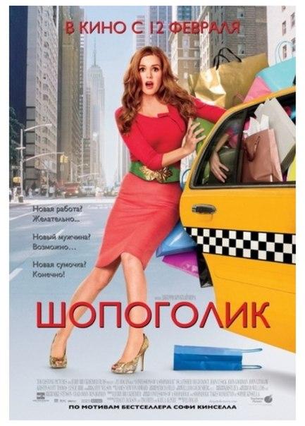 «История Золушки» — 2004