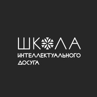 Логотип Школа интеллектуального досуга