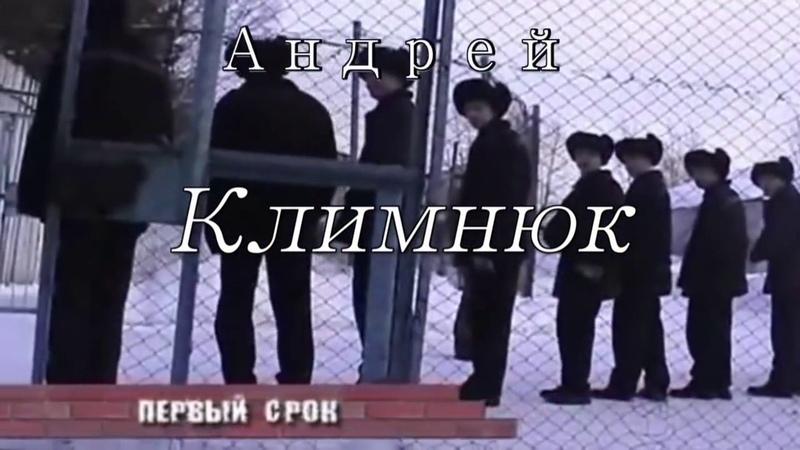 Андрей Климнюк- Первый Срок