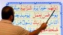 طارق زياد- الدرس السابع عشر -الجزء الأول- القاعدة النورانية (Noorania lesson 17 ( 1 of 3