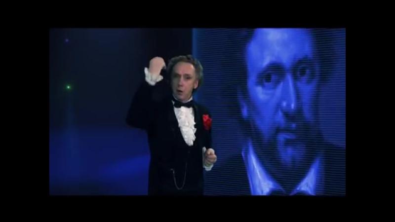 Величайшее шоу на земле. Шекспир