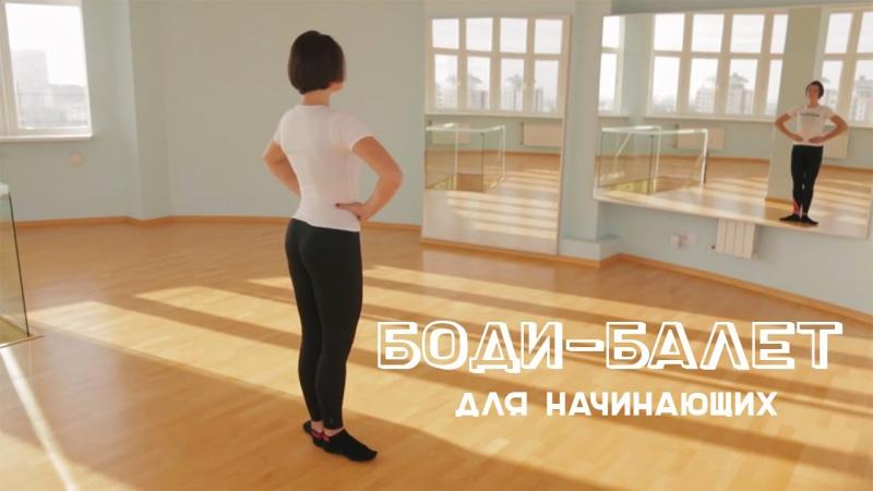 Боди-балет для начинающих - урок №1 » Freewka.com - Смотреть онлайн в хорощем качестве
