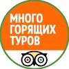 Горящие путевки |Бронирование туров Екатеринбург