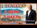 Первая ступень 2 день 2 часть Андрей Дуйко видео бесплатно 2015 Эзотерическая школа Кайлас