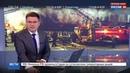 Новости на Россия 24 В Нью Йорке загорелись 13 исторических зданий есть погибшие в том числе дети