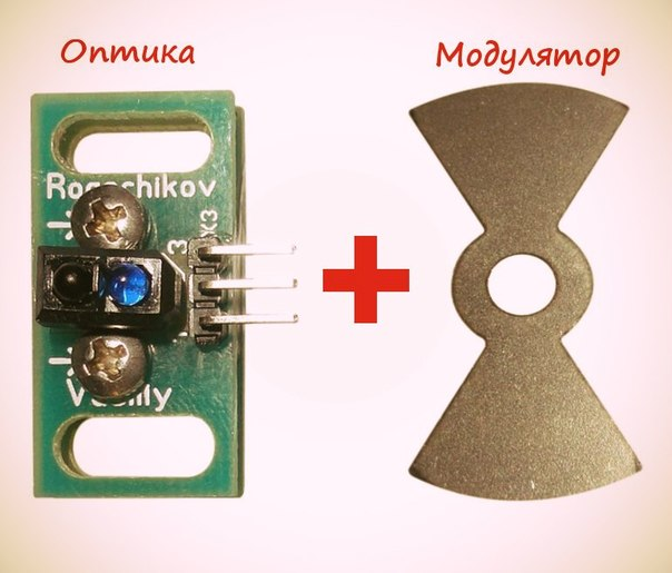 Оптически датчик зажигания схема