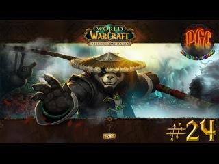 Приключения в World of Warcraft - Серия 24 [И вновь кабаний данж]