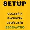 Setup.ru cоздай сайт бесплатно! Домен в подарок