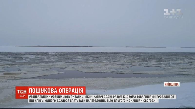 Трагедія на Київському водосховищі під кригу провалилися рибалки