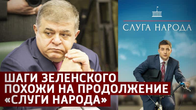 Первые шаги Зеленского похожи на продолжение сериала «Слуга народа» - Джабаров