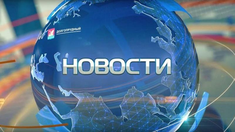 НОВОСТИ недели 19 01 2019 I Телеканал Долгопрудный