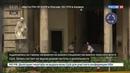 Новости на Россия 24 • Американских дипломатов на Кубе атаковали аудиооружием