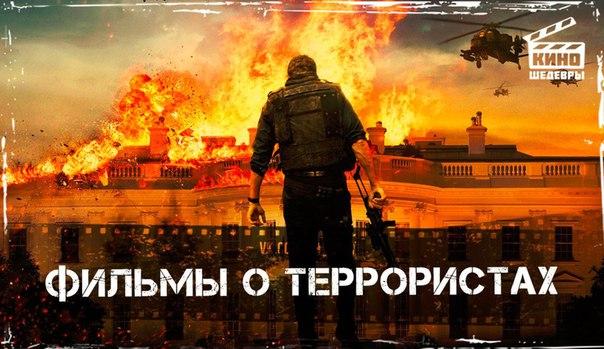 Подборка крутых фильмов о террористах!