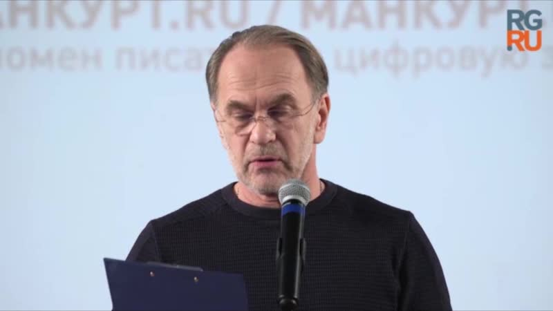 Алексей Гуськов читает «Легенду о манкурте» Чингиза Айтматова
