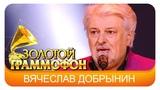 Вячеслав Добрынин - Попурри