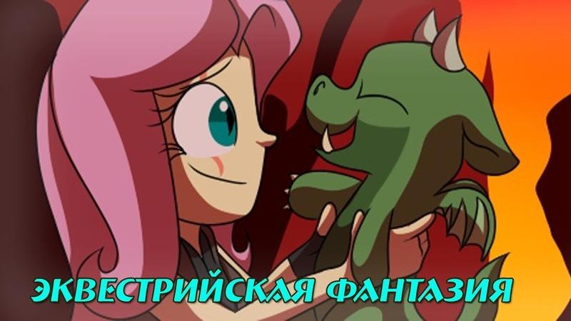 Комикс MLP Эквестрийская Фантазия Fantasy Equestria часть первая