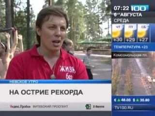 ТВ-100 Рекорд России(Самое массовое стояние на гвоздях) Фестиваль «Жизнь Без Страха» 2014