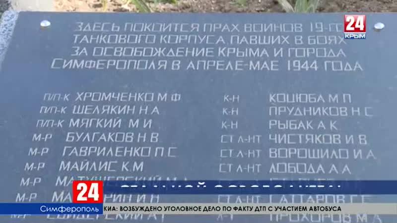 Стальной освободитель танк Т-34 стал первым памятником крымской столицы подвигу советских солдат