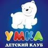 УМКА Детский клуб