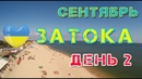 Отдых в Украине цены и пляжи Каролино Бугаза и Затоки в сентябре Выезд в Молдову День 2