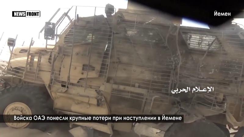 Войска ОАЭ понесли крупные потери при наступлении в Йемене