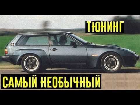 5 необычных машин от ARTZ. Самый нестандартный тюнинг Audi VW и Porsche!