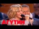 Любовь Успенская и Леонид Агутин – Небо Шансон года, 08.04.2017