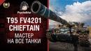 T95 FV4201 Chieftain - Мастер на все танки №4 - Второй сезон - от Psycho Artur [wot-vod]