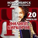 Филипп Киркоров фото #50