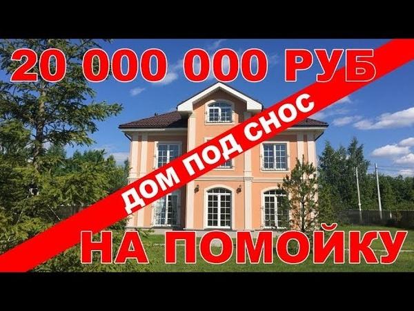 20 000 000 НА ПОМОЙКУ ДОМ ПОД СНОС