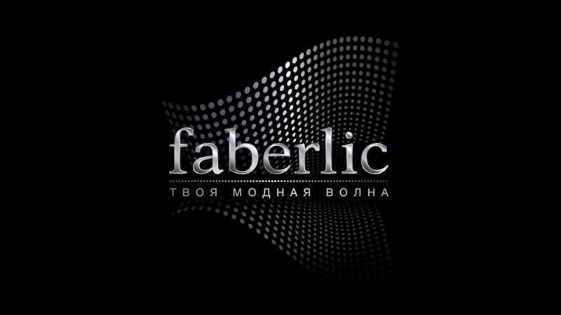 Косметика, одежда, аксессуары, всё что нужно для создания полного образа в каталоге faberlic!