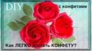Букет из конфет. Розы из гофрированной бумаги с конфетами | Bouquet made of sweets. Paper roses