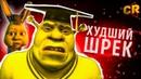 ОБЗОР ШРЕК ТРЕТИЙ Мульт-Разнос