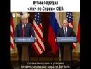 Путин передал мяч по Сирии США