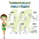 Упражнения выполняем подряд без отдыха;