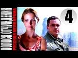 Полоса отчуждения 4 серия (2014) Мелодрама фильм кино сериал
