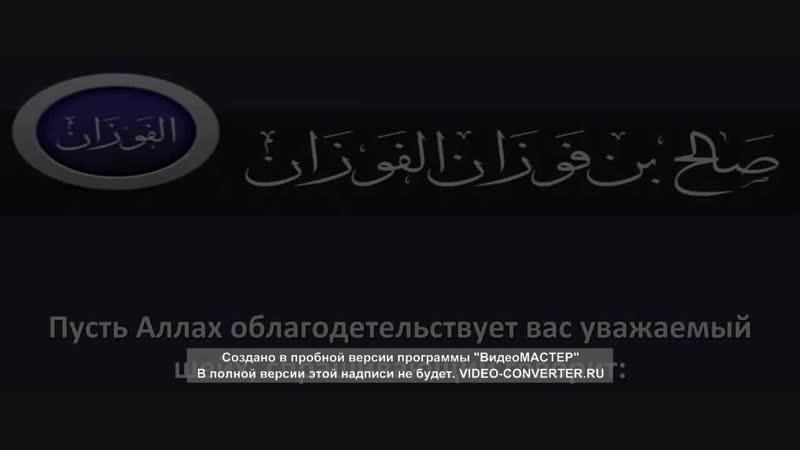 шейх Салих аль Фавзан - такфир мушрикам обязанность каждого[1]