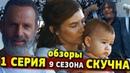 Ходячие мертвецы 9 сезон 1 серия ЛУЧШЕ 8 СЕЗОНА НО СКУЧНО Обзоры