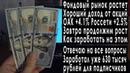 Фондовый рынок России как заработать деньги на акциях прогноз курса доллара и валют на ноябрь 2018