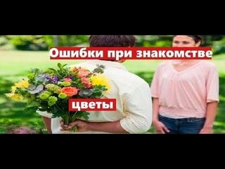 Ошибки при знакомстве с девушкой: ЦВЕТЫ